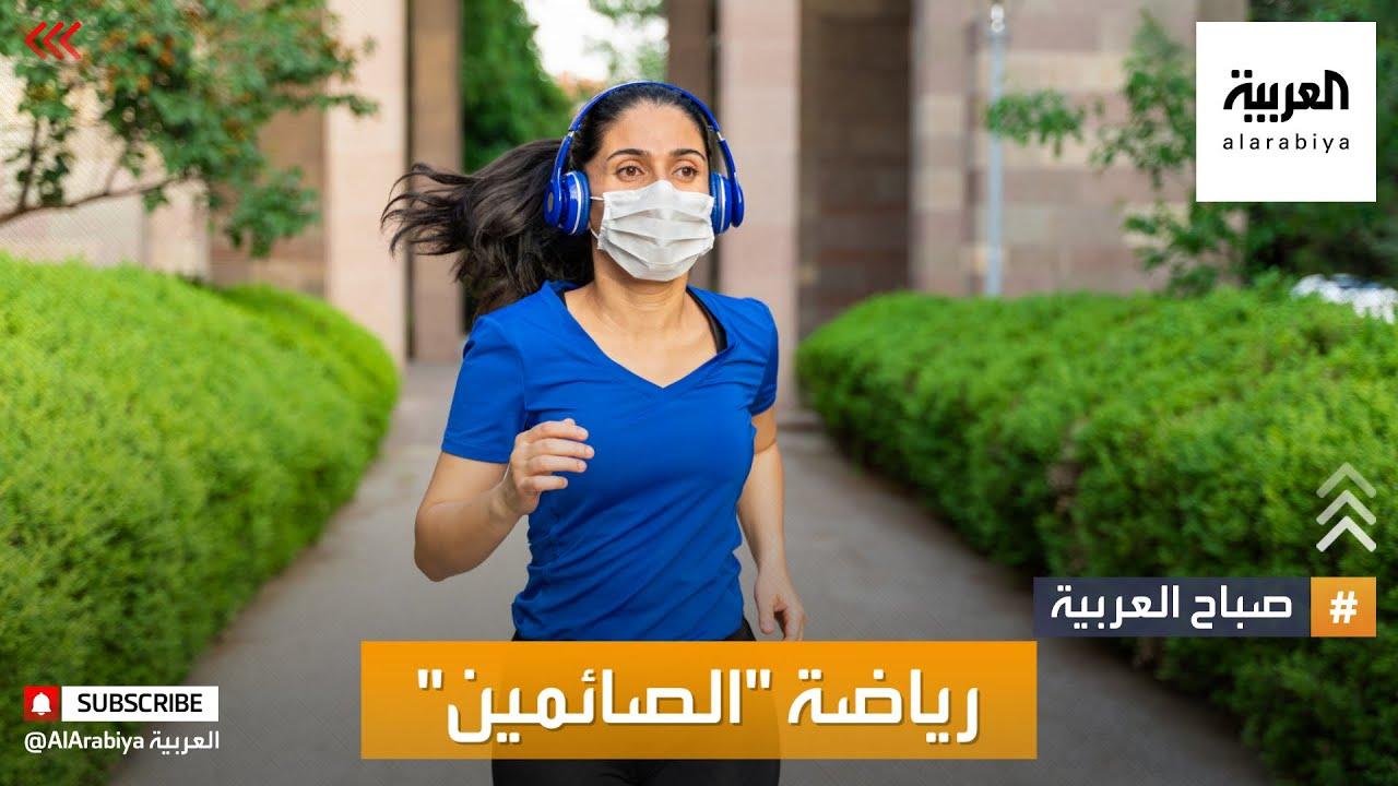 صباح العربية | لا تتوقف عن ممارسة الرياضة في رمضان  - 09:58-2021 / 4 / 15