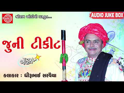 Juni Ticket ||Dhirubhai Sarvaiya ||New gujarati Jokes 2018