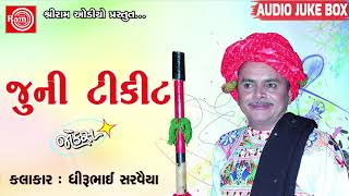 Juni Ticket ||Dhirubhai Sarvaiya ||New gujarati Jokes 2018