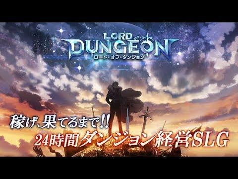 【新作】ロード・オブ・ダンジョン(Lord of Dungeon)やってみた!面白い携帯スマホゲームアプリ