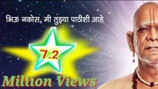 Gurucharitache Kar Paraayan - Deool Band Full Marathi Songs