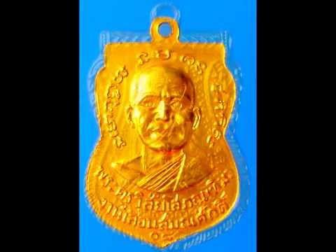หลวงปู่ทวดทองคำ รุ่น เลื่อนสมณศักดิ์ ปี 08