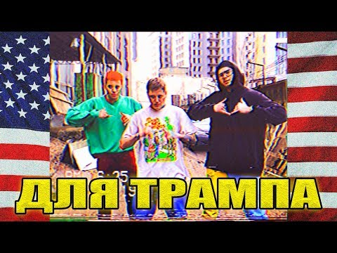 ХАРДБАС ДЛЯ ТРАМПА // HARDBASS FOR TRUMP