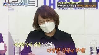 인천서북부  여성일자리 토론회 홍보영상썸네일