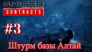 Sniper Ghost Warrior: Contracts►3 серия►Штурм базы Алтай[1080p]