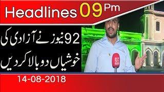 News Headlines & Bulletin   9:00 PM   14 August 2018   92NewsHD
