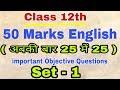 12th English book 50 marks | 12th 50 marks English | bseb 12th english book