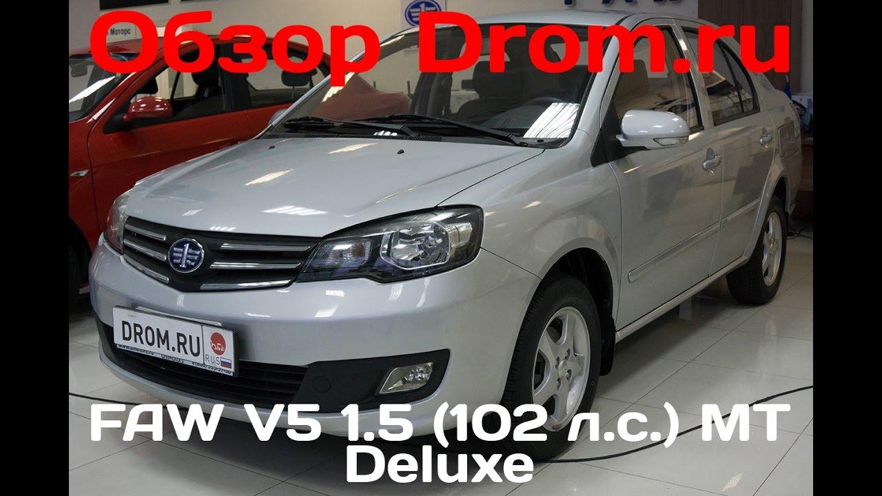 FAW V5 2012 1.5 (102 л.с.) MT Deluxe   видеообзор