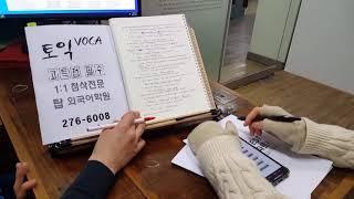 전주토익학원 TOEIC VOCA 편입 취업 대학원 승진…