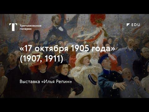 «17 октября 1905 года» / #TretyakovEDU