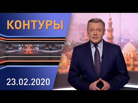 Контуры. Главные новости Беларуси за неделю. Эфир 23 февраля 2020