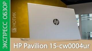 Экспресс-обзор ноутбука HP Pavilion 15-cw0004ur, 4GS33EA