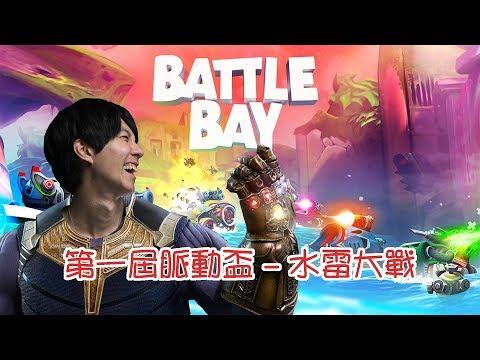 [賣實習生]紅茶 - battle bay大戰之水雷篇