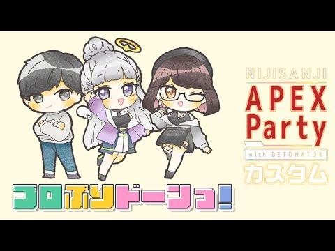 🤍【APEX】カスタム練習2日目~プリンと一緒【白百合リリィ/ViViD所属】