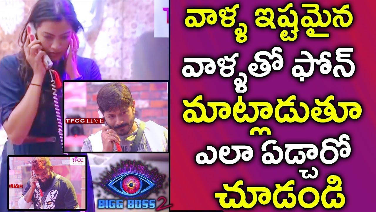 Big Boss 2 Telugu Episode 45 Contestants Gets Emotional For Phone Calls   Geetha madhuri    TFCCLIVE