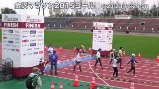2015年11月15日の第一回金沢マラソン。 6:23:23~6:29:58のゴールタイム...