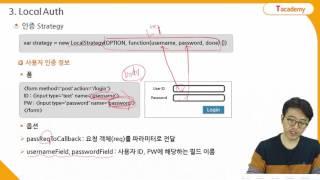 Node.js 프로그래밍 22강 Passport를 이용한 인증 | T아카데미