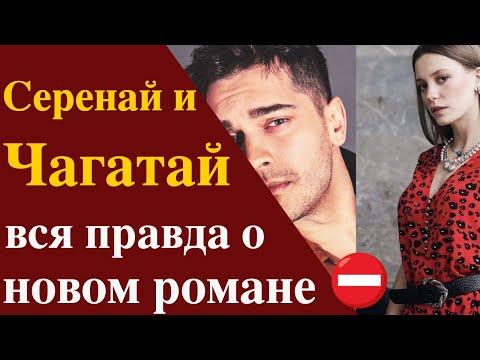 Правда о романе Чагатая Улусоя и Серенай Сарыкая