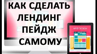 Как сделать лендинг пейдж самому(Ссылки для видео: Редактор Sublime Text 2 - http://www.sublimetext.com/2 Форматирование HTML - http://www.freeformatter.com/html-formatter.html ..., 2015-08-09T13:36:32.000Z)