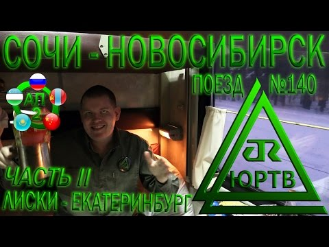 ЮРТВ 2017: Поездка на поезде №140 Адлер - Новосибирск. Часть 2. От Лисок до Екатеринбурга. [№200]