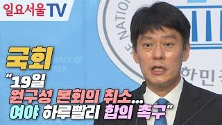"""국회 """"19일 원구성 본회의 취소... 여야 하루빨리 …"""