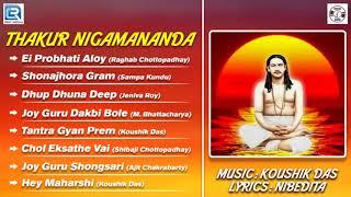 Thakur Nigamananda | ঠাকুর নিগমানন্দ | Bengali Devotional Songs | Raghab, Jeniva | Meera Audio