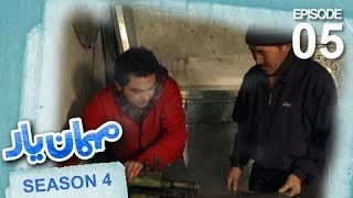 Mehman-e-Yar - Season 4 - Episode 05 / مهمان یار - فصل چهارم - قسمت  پنجم