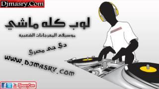 لوب كله ماشي - موسيقى المهرجانات الشعبية | New Electro House music chaabi