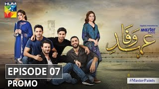 Ehd e Wafa Episode 7 Promo - Digitally Presented by Master Paints HUM TV Drama