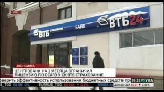 видео Калькулятор ОСАГО ВТБ Страхование
