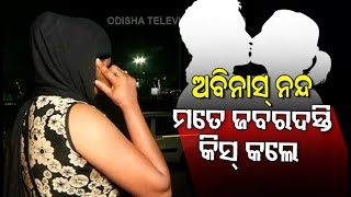 Woman_Working_In_Bhubaneswar_Airport_Brings_Physical_Harassment_Allegation_Against_Senior_Official