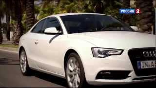 Тест-драйв Audi A5-S5 FL 2012 АвтоВести / Выпуск 27