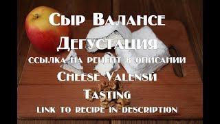 Сыр Валансе Дегустация ссылка на рецепт в описании Cheese Valance Tasting a link to a recipe in desc