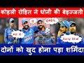 Virat Kohli और Rohit Sharma ने MS Dhoni की Insult | India vs South Africa, 1st ODI Highlights