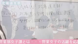地方における「ミニWAW!」の様子(営業部女子課の会作成) thumbnail