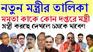 Download lagu মমতার নতুন মন্ত্রীর তালিকা দেখুন || West Bengal New Minister List