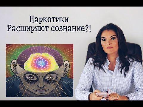 Наркотики расширяют сознание