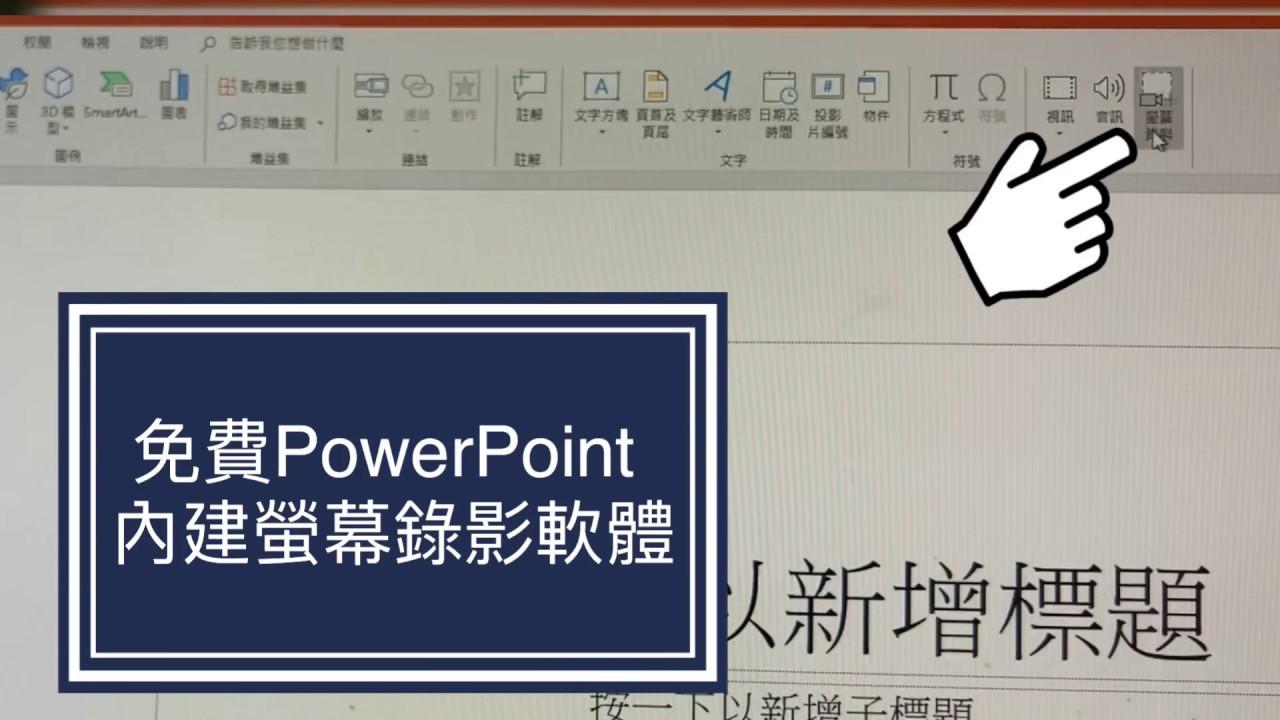 【電腦螢幕錄影軟體】免費簡易的 PowerPoint 內建錄影3步驟 電腦密技功能 - YouTube