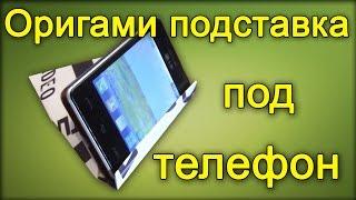 Оригами подставка под телефон(, 2015-09-15T14:26:08.000Z)