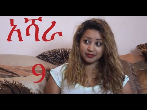Ashara (አሻራ) Addis TV Ethiopian Drama Series - Episode 9