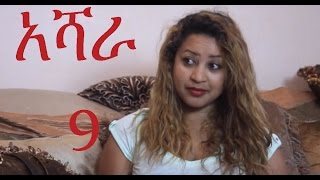 Ashara (አሻራ) - Part 9 | Amharic Drama