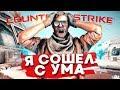 CS GO Я СОШЕЛ С УМА mp3