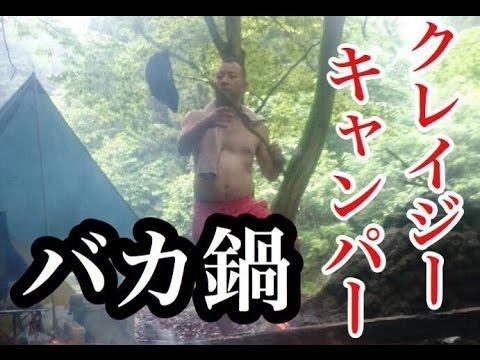 ヒロシキャンプ【クレイジーキャンパー西村瑞樹】
