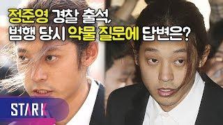 정준영 경찰 출석, 범행 당시 약물 질문에…(Jung Joon Young reporting to the police station)