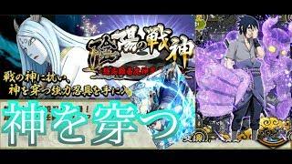 Download Video 【ナルコレ】#157 陰陽の戦神 神忍ランク攻略!!! MP3 3GP MP4