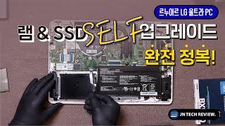 LG 울트라PC 15UD40N 램 & SSD 업…