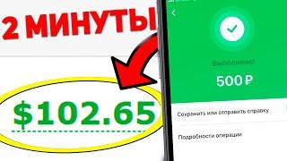 500 рублей за 2 минуты! Деньги в Интернете Без ВЛОЖЕНИЙ / Как заработать с нуля? YoBit биржа