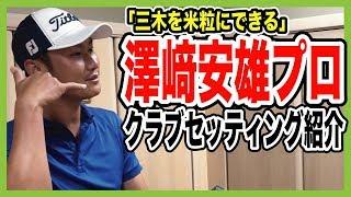 直撃!!『澤﨑安雄プロ』のクラブセッティング紹介!【ゴルフ】【ギア紹介】