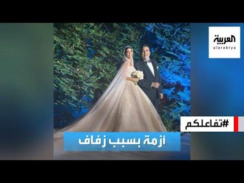 تفاعلكم : غضب في لبنان بسبب حفل زفاف أسطوري لابنة قيادي في حزب الله  - نشر قبل 4 ساعة