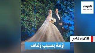 تفاعلكم : غضب في لبنان بسبب حفل زفاف أسطوري لابنة قيادي في حزب الله
